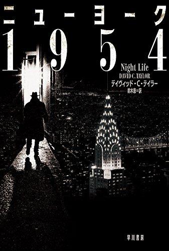 ニューヨーク1954 (ハヤカワ文庫NV)