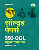Solved Papers (upto 2015) SSC CGL Sanyukt Snatak Star Prarambhik Pariksha Tier 1 - 2017