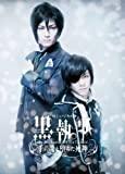 Theatrical Play - Musical Koro Shitsuji (Black Butler) The Most Beautiful Death In The World Sen No Tamashii To Ochita Shinigami (2DVDS) [Japan DVD] ANSB-9696