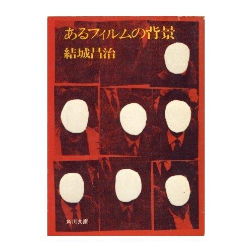 あるフィルムの背景 (角川文庫)
