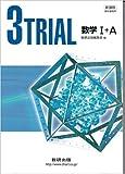 新課程 3TRIAL数学1+A―教科書傍用