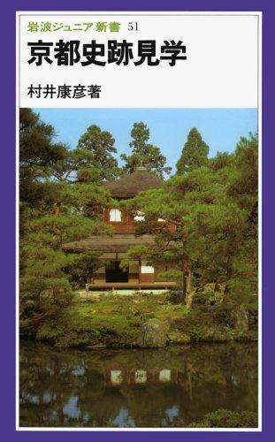 京都史跡見学 (岩波ジュニア新書 51)