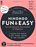 img - for NIHONGO FUN & EASY: Survival Japanese Conversation for Beginners w/ Audio CD book / textbook / text book