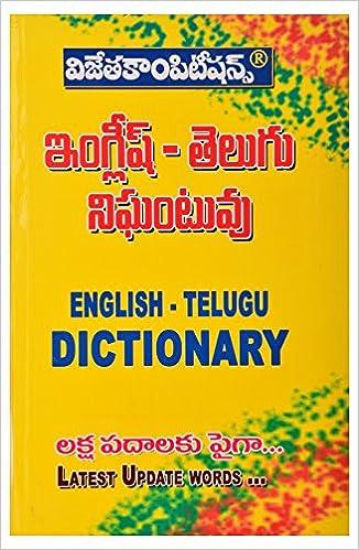 English To Telugu Dictionary Telugu Amazon In Bandla Saibabu Books