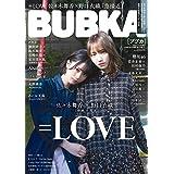 BUBKA 2021年 1月号 増刊