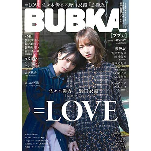 BUBKA 2021年 1月号 増刊 表紙画像