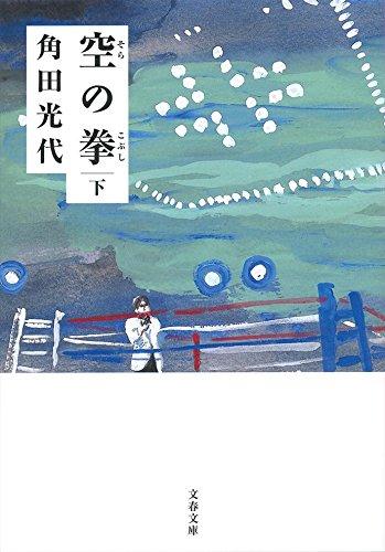 空の拳 下 (文春文庫 か 32-13)