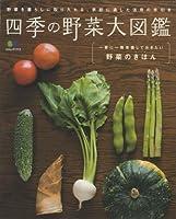 四季の野菜大図鑑
