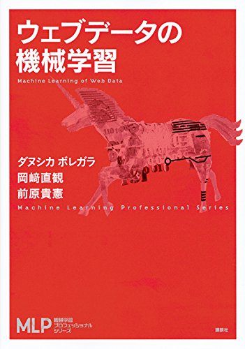 ウェブデータの機械学習 (機械学習プロフェッショナルシリーズ)
