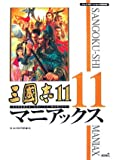 11 Maniacs Sangokushi