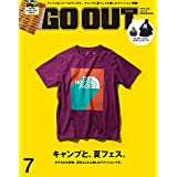 GO OUT 2018年7月号
