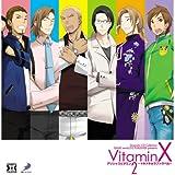 Dramatic CD Collection VitaminX(ビタミンエックス)・デリシャスビタミン2~トキメキ★ラブトラベル~