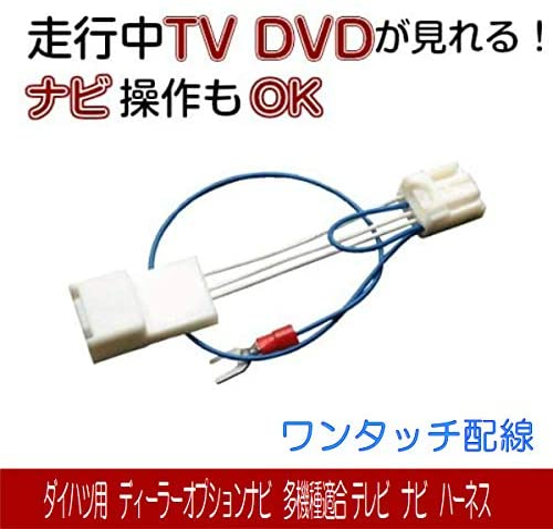 NSZP-W69D N220 テレビキャンセラー 走行中 TV 解除 ナビ操作 ダイハツトコット ほか