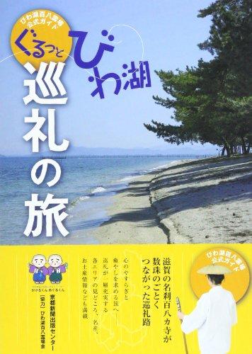 ぐるっとびわ湖巡礼の旅―びわ湖百八霊場公式ガイド