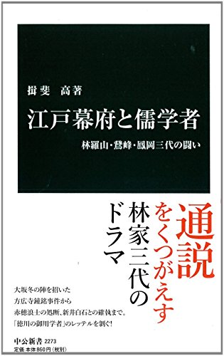 江戸幕府と儒学者 - 林羅山・鵞峰・鳳岡三代の闘い (中公新書)