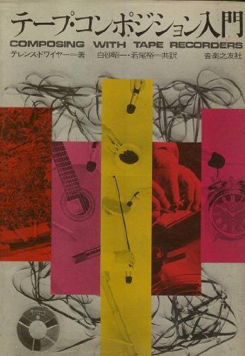 テープ・コンポジション入門 (1974年)