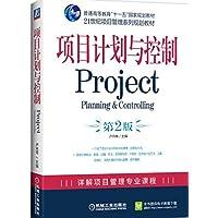 项目计划与控制(第2版)