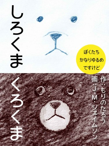 White Bear Black Bear (Japanese Edition)