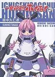 Ichigeki Sacchu!! HoiHoi-san by Kunihiko Tanaka (2008-01-16)
