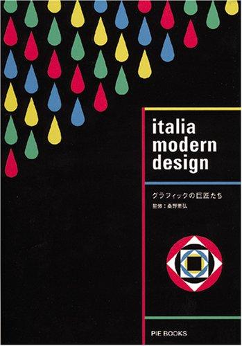 イタリアモダンデザイン