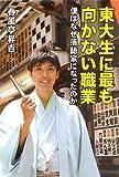 「東大生に最も向かない職業」春風亭昇吉