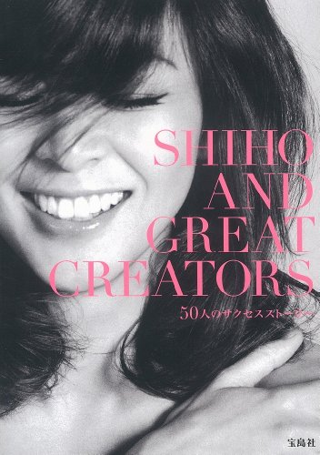 SHIHO SHIHO AND GREAT CREATORS 大きい表紙画像