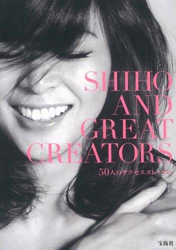 SHIHO 最新号 表紙画像