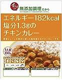減塩 イシイのチキンカレー (添加物不使用) 190g×2袋セット