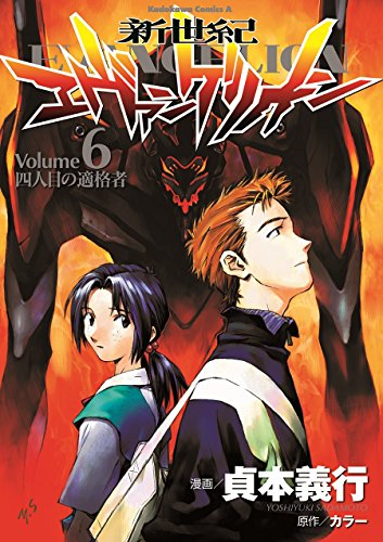 新世紀エヴァンゲリオン (6) (カドカワコミックス・エース)