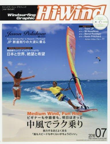 Hi-Wind 最新号 表紙画像