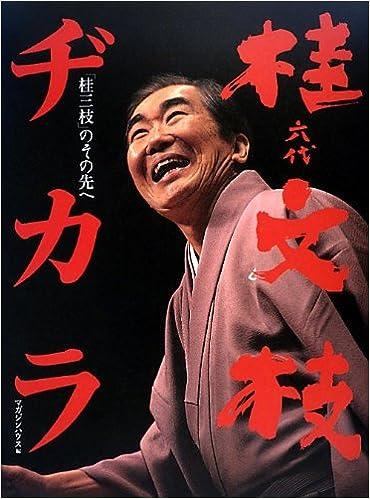 マガジンハウス 六代桂文枝ヂカラ 「桂三枝」のその先へ (特選 落語DVD付き)の画像