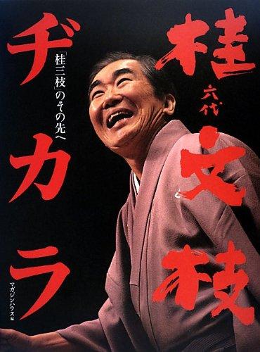 Rokudai katsura bunshi jikara : Katsura sanshi no sono saki e.