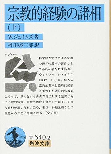 宗教的経験の諸相 上 (岩波文庫 青 640-2)