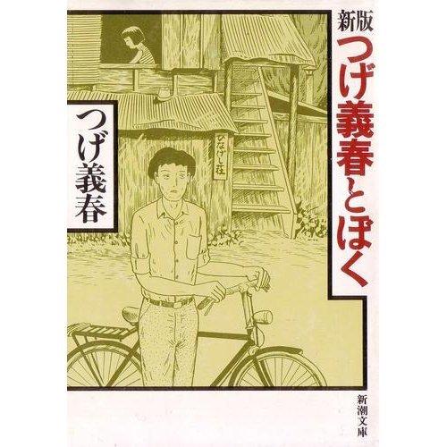新版 つげ義春とぼく (新潮文庫)