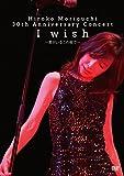 Hiroko Moriguchi - Hiroko Moriguchi 30Th Anniversary Concert I Wish Kimi Ga Iru Kono Machi De [Japan DVD] CVOV-8005