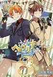ヘタリア World・Stars 3 (ジャンプコミックス)