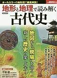 別冊歴史REAL地形と地理で読み解く古代史 (洋泉社MOOK 別冊歴史REAL)