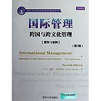 美国商学院原版教材精选系列•国际管理•跨国与跨文化管理:课程与案例(第7版)