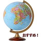オルビスアンティーク地球儀 (ライト無し・行政図(青))