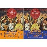 新訂 標準音楽辞典 第二版 全二巻セット