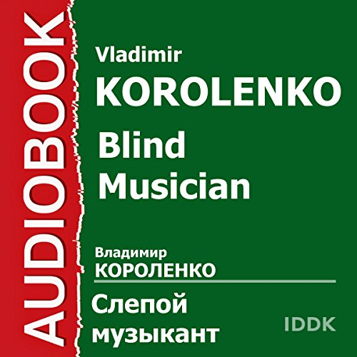 Blind Musician [Russian Edition]
