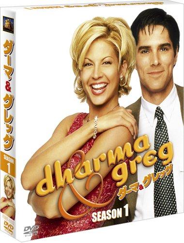 ダーマ&グレッグ シーズン1 (SEASONSコンパクト・ボックス) [DVD]  の商品写真