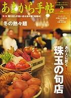 あまから手帖 2008年 02月号 [雑誌]