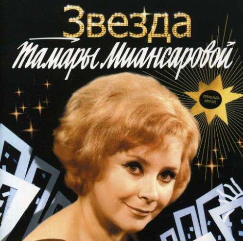 Inventory cleanup selling sale Star of Miansarova Tamara Max 53% OFF
