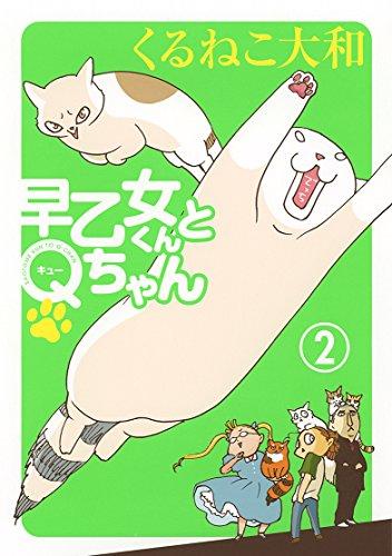 【Amazon.co.jp限定】早乙女くんとQちゃん  (2)  (特典:描き下ろしイラスト データ配信) (バーズ エクストラ)