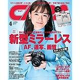 2019年4月号 カバーモデル:小島 藤子( こじま ふじこ )さん
