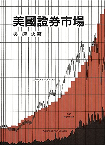 美國證券市場 (修正第九版 2017年)[American Stock Market Revised 9th Edition 2017]