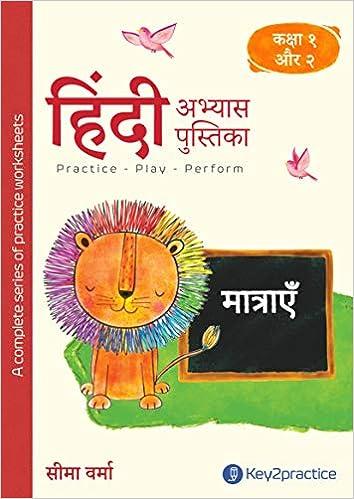 Key2practice Class 1 2 Hindi Summer Vacation Workbook Hindi Matra Activity Workbook 1 Amazon In Seema Verma Chitwan Books