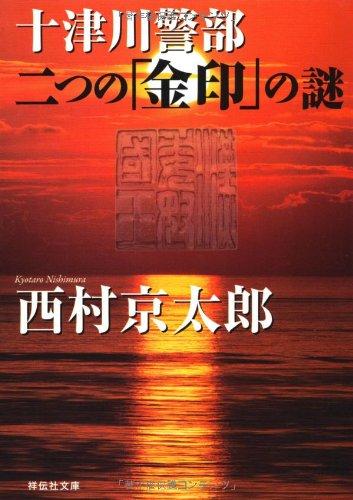 十津川警部 二つの「金印」の謎 (祥伝社文庫)