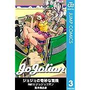 ジョジョの奇妙な冒険 第8部 モノクロ版 3 (ジャンプコミックスDIGITAL)